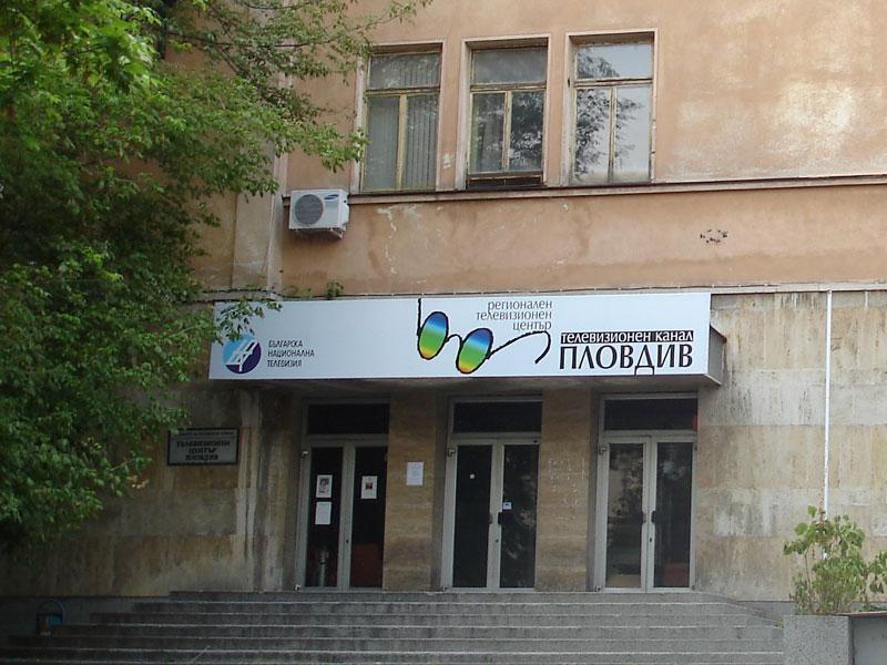 http://www.predavatel.com/bg/3/plovdiv_snimki/tv_plovdiv_4.jpg