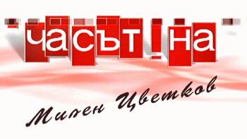 gledai nova tv bg