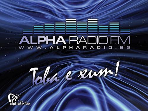 """Резултат с изображение за """"Алфа Радио започва своето излъчване в град Варна."""""""